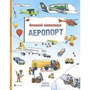 """Книга Великий Віммельбух """"Аеропорт"""""""