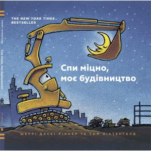 """Книга """"Спи міцно, моє будівництво"""""""
