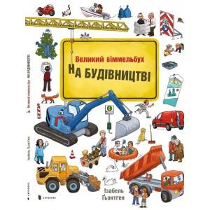 """Книга  Великий Віммельбух """"На Будівництві"""""""