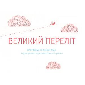 """Книга """"Великий Переліт"""""""
