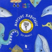 """Книга """"Собери Радугу. Морские животные"""" Artbooks"""