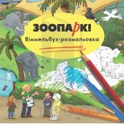 Вімельбух-розмальовка Зоопарк Artbooks