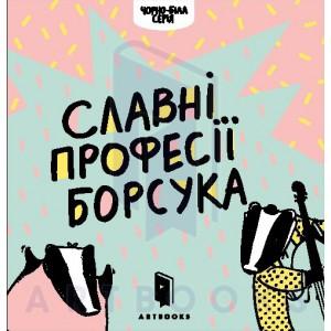 """Книга """"Славні Професії Борсука"""" Artbooks"""