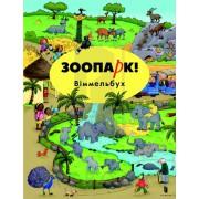 "Книга-картинка ""Зоопарк Вімельбух"" Artbooks укр."
