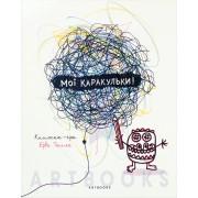 """Книга-игра """"Мої каракульки"""" Artbooks"""