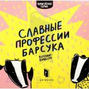 """Книга """"Славные профессии Барсука"""" Artbooks"""